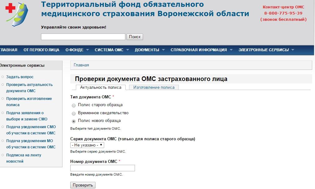 Фото с сайта: www.omsvrn.ru