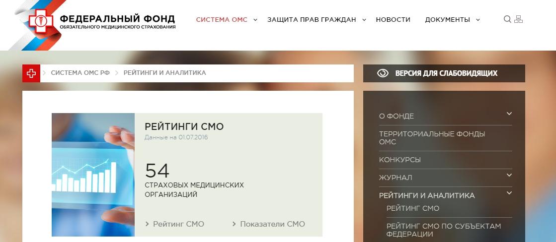 Фото с сайта: www.ffoms.ru